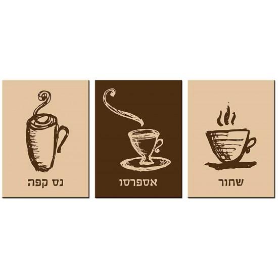 שלישיית קפה