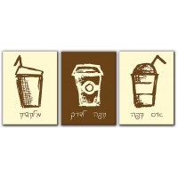 קפה לדרך