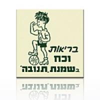 ישראלי